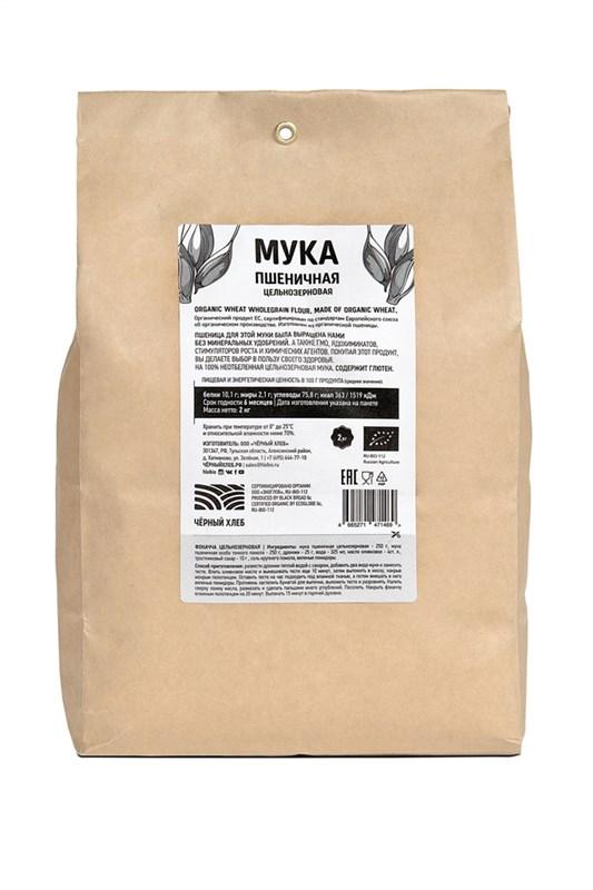 Мука пшеничная цельнозерновая БИО, пакет 2 кг - фото 7173
