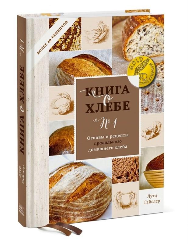 Книга о хлебе №1. Основы и рецепты правильного домашнего хлеба, Лутц Гайслер - фото 7537
